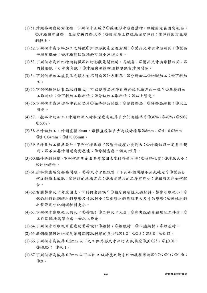 Microsoft Word - 7 沖切模具設計技術.doc0006