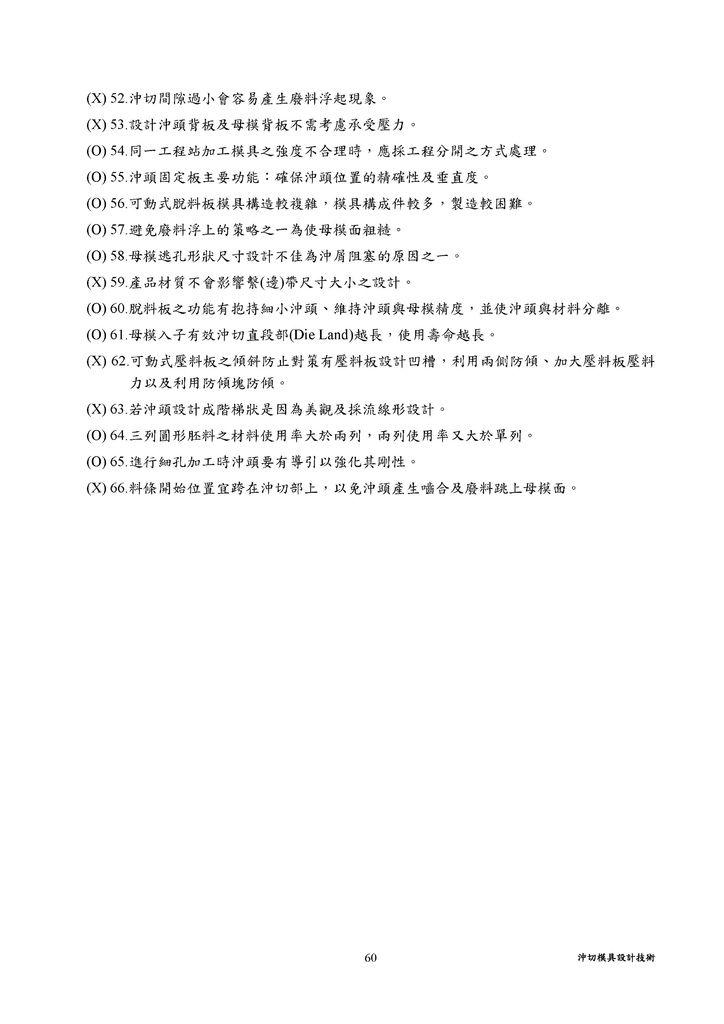 Microsoft Word - 7 沖切模具設計技術.doc0002
