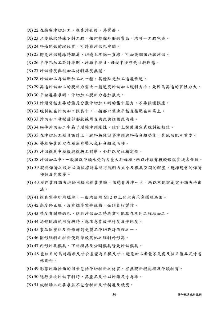 Microsoft Word - 7 沖切模具設計技術.doc0001