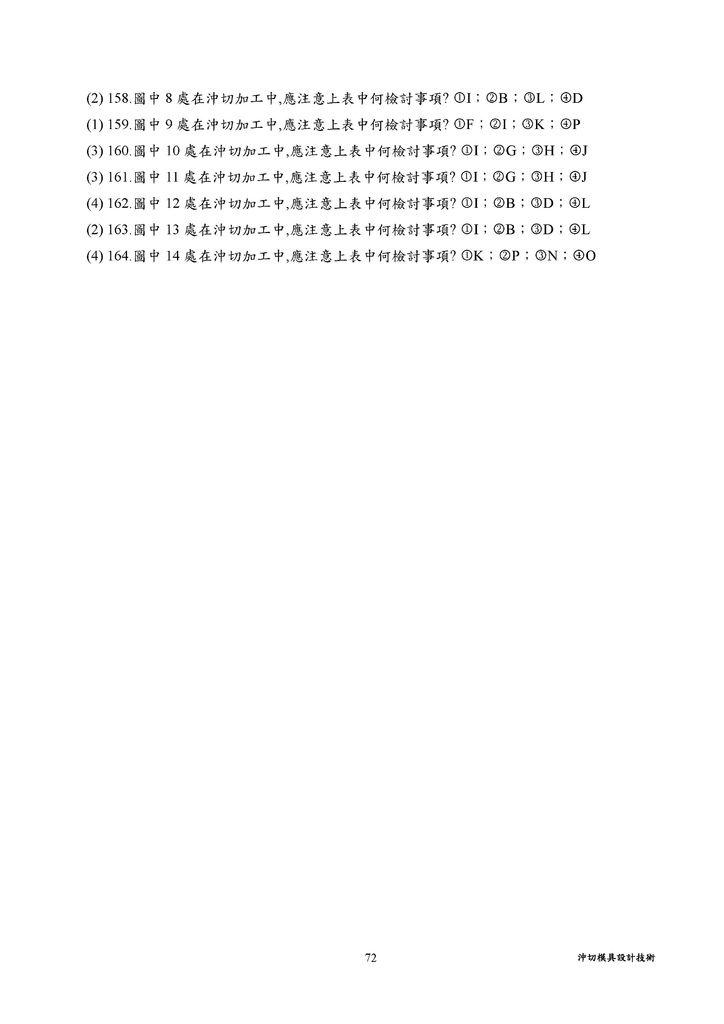 Microsoft Word - 7 沖切模具設計技術.doc00014
