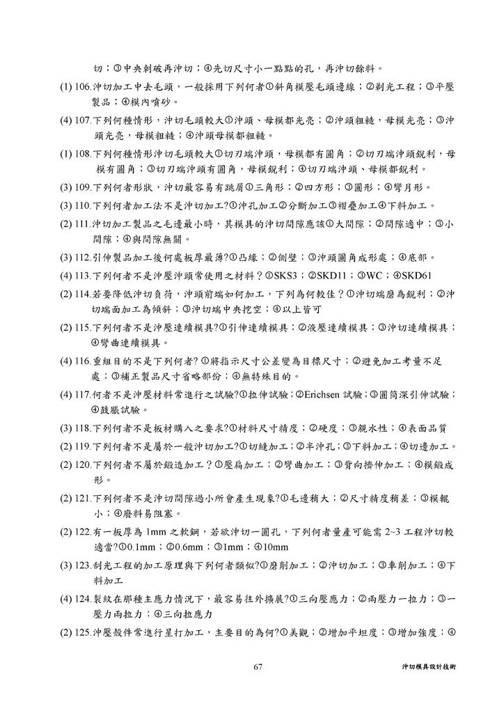 Microsoft Word - 7 沖切模具設計技術.doc0009