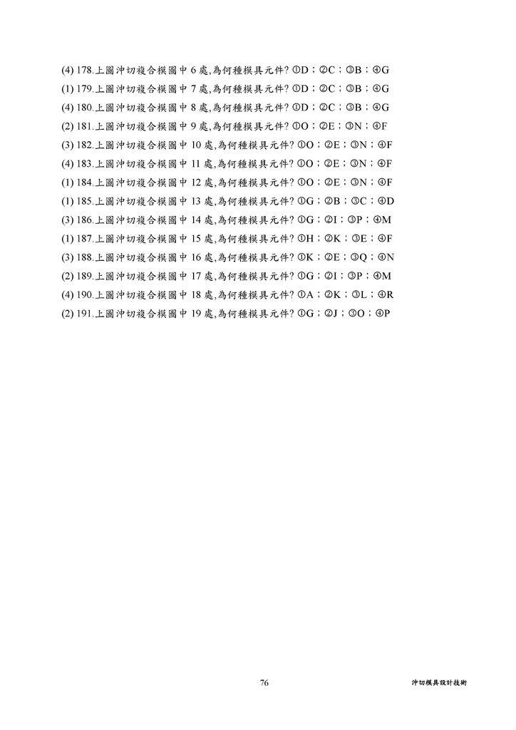 Microsoft Word - 7 沖切模具設計技術.doc00018