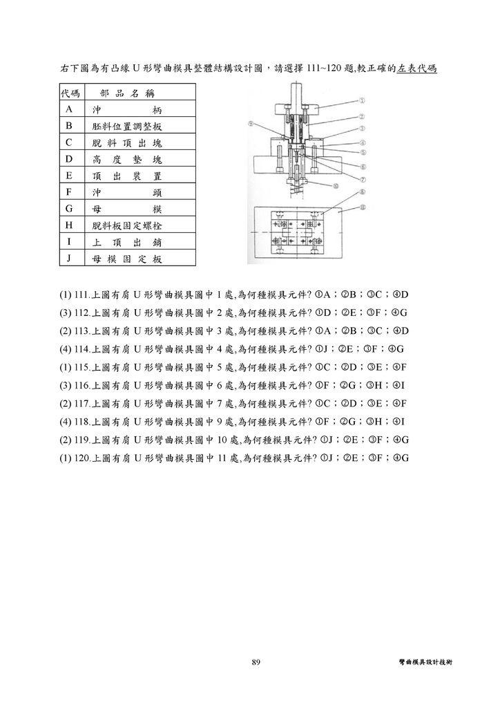 Microsoft Word - 8 彎曲模具設計技術.doc00012