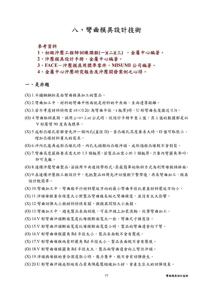 Microsoft Word - 8 彎曲模具設計技術.doc