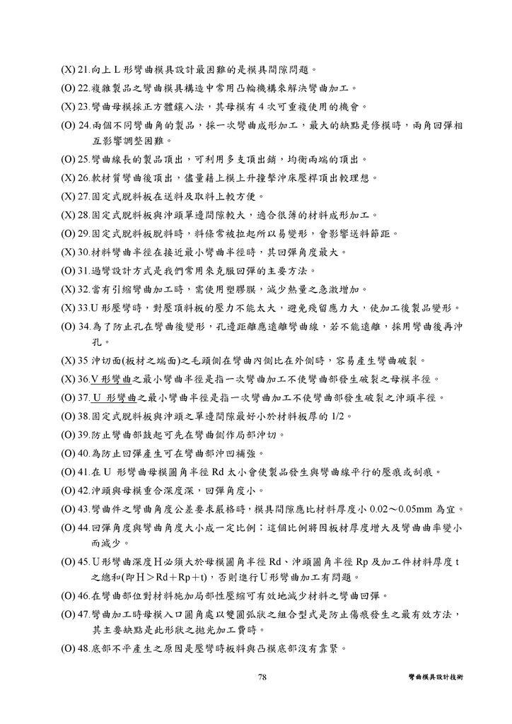 Microsoft Word - 8 彎曲模具設計技術.doc0001