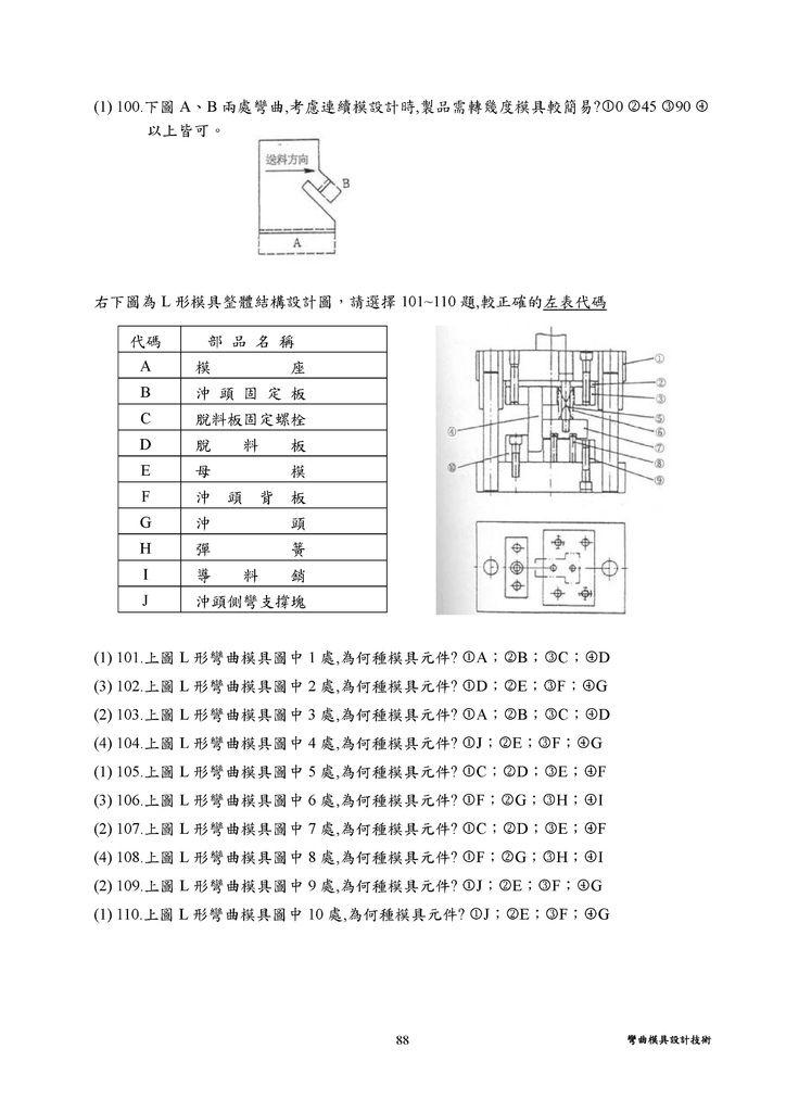 Microsoft Word - 8 彎曲模具設計技術.doc00011