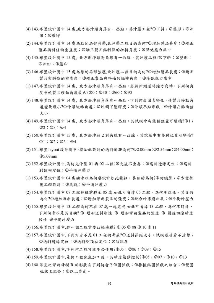 Microsoft Word - 8 彎曲模具設計技術.doc00015