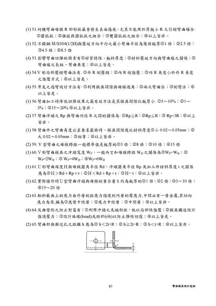 Microsoft Word - 8 彎曲模具設計技術.doc0006