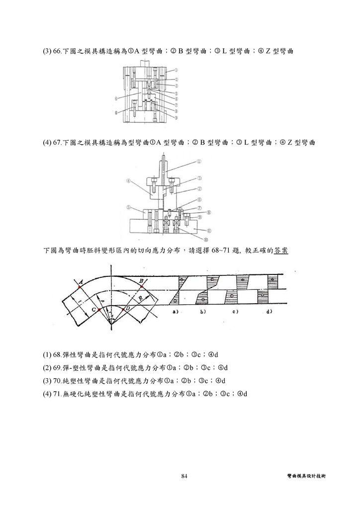 Microsoft Word - 8 彎曲模具設計技術.doc0007