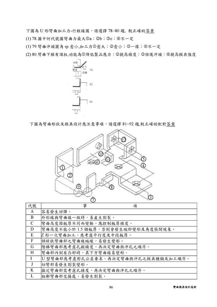 Microsoft Word - 8 彎曲模具設計技術.doc0009