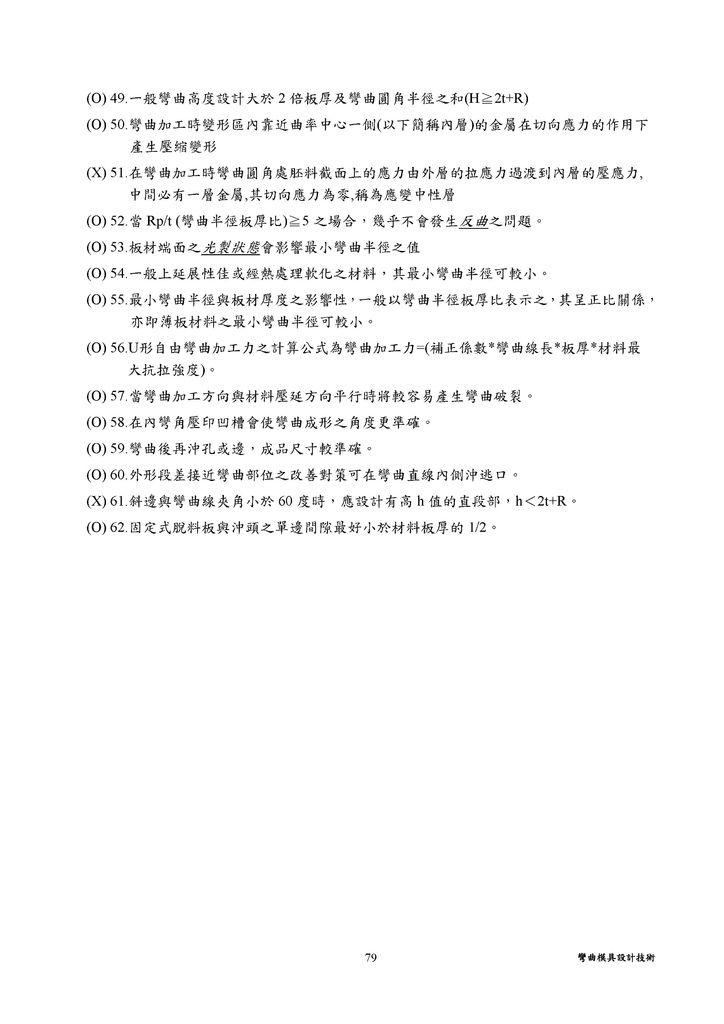 Microsoft Word - 8 彎曲模具設計技術.doc0002
