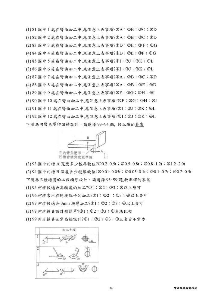 Microsoft Word - 8 彎曲模具設計技術.doc00010