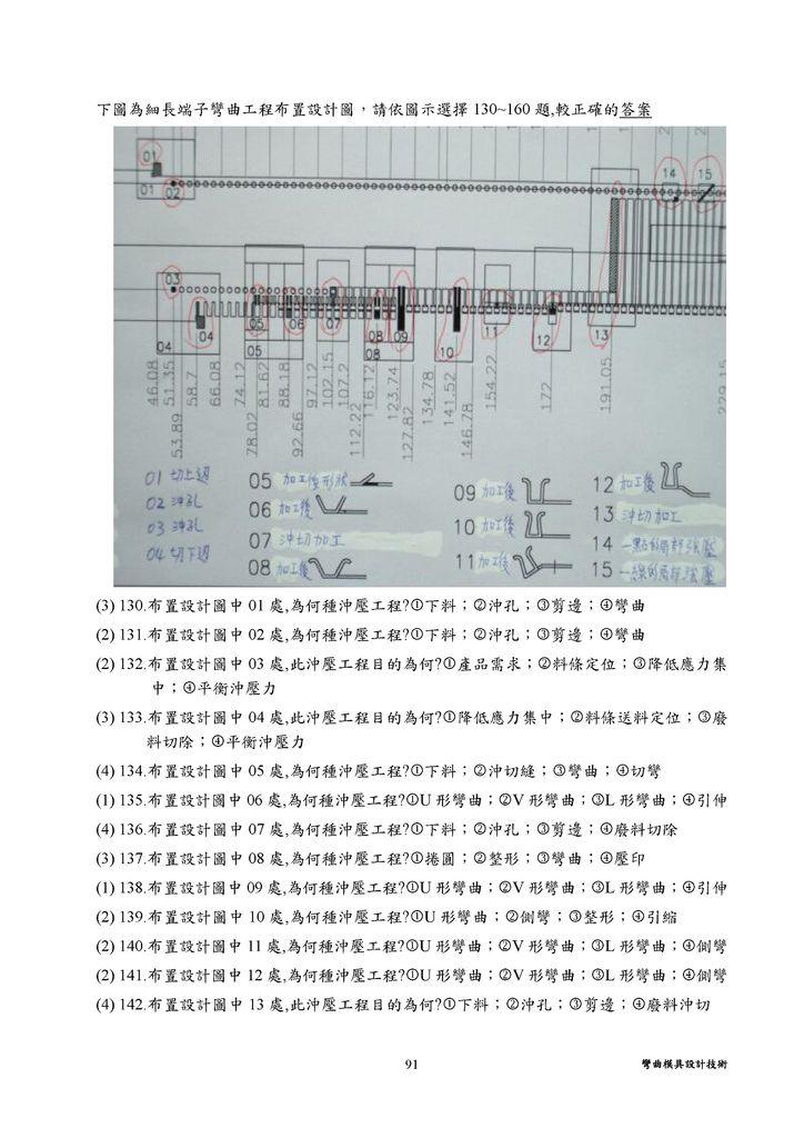 Microsoft Word - 8 彎曲模具設計技術.doc00014