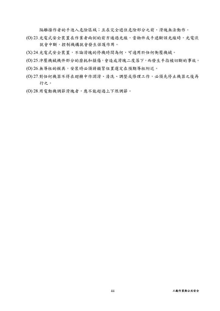 Microsoft Word - 5 工廠作業與公共安全.doc0001