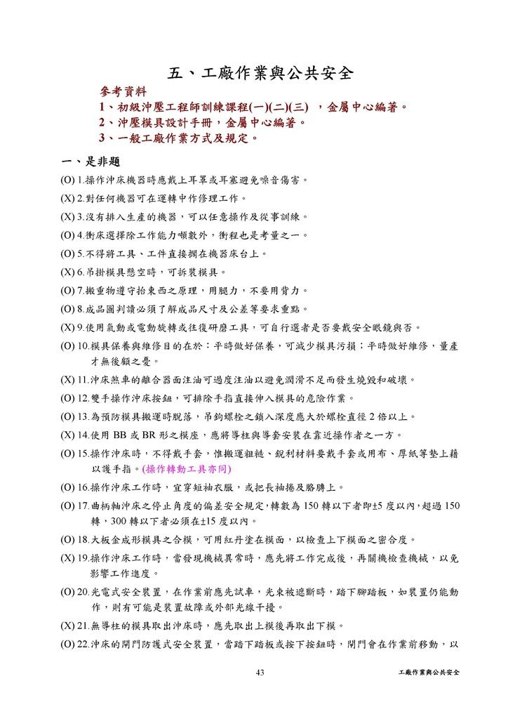 Microsoft Word - 5 工廠作業與公共安全.doc