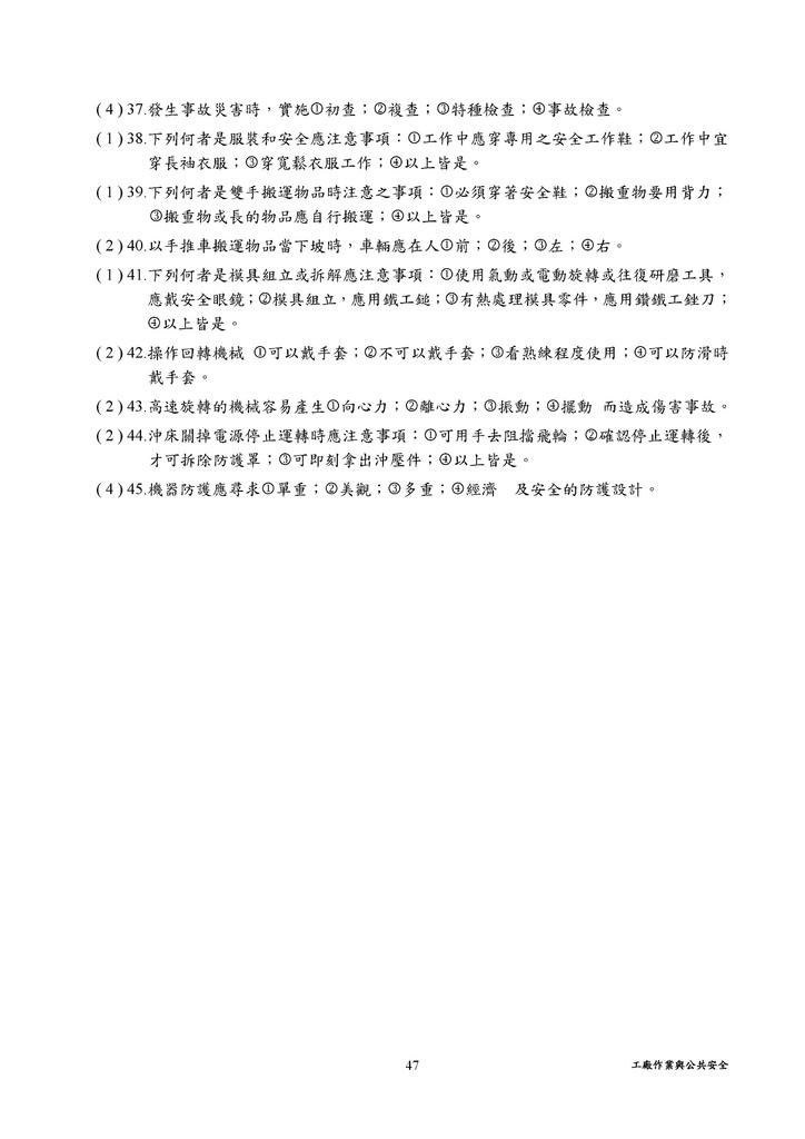 Microsoft Word - 5 工廠作業與公共安全.doc0004