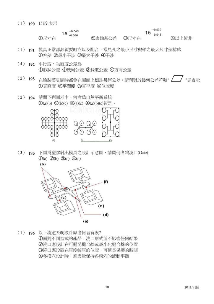 Microsoft Word - 塑膠模具題庫2011-9月更新版.doc00069