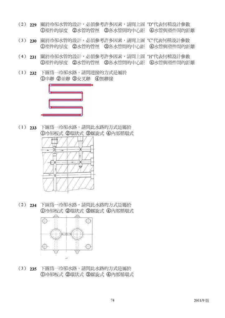 Microsoft Word - 塑膠模具題庫2011-9月更新版.doc00073