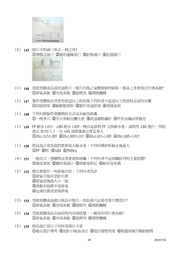 Microsoft Word - 塑膠模具題庫2011-9月更新版.doc00064