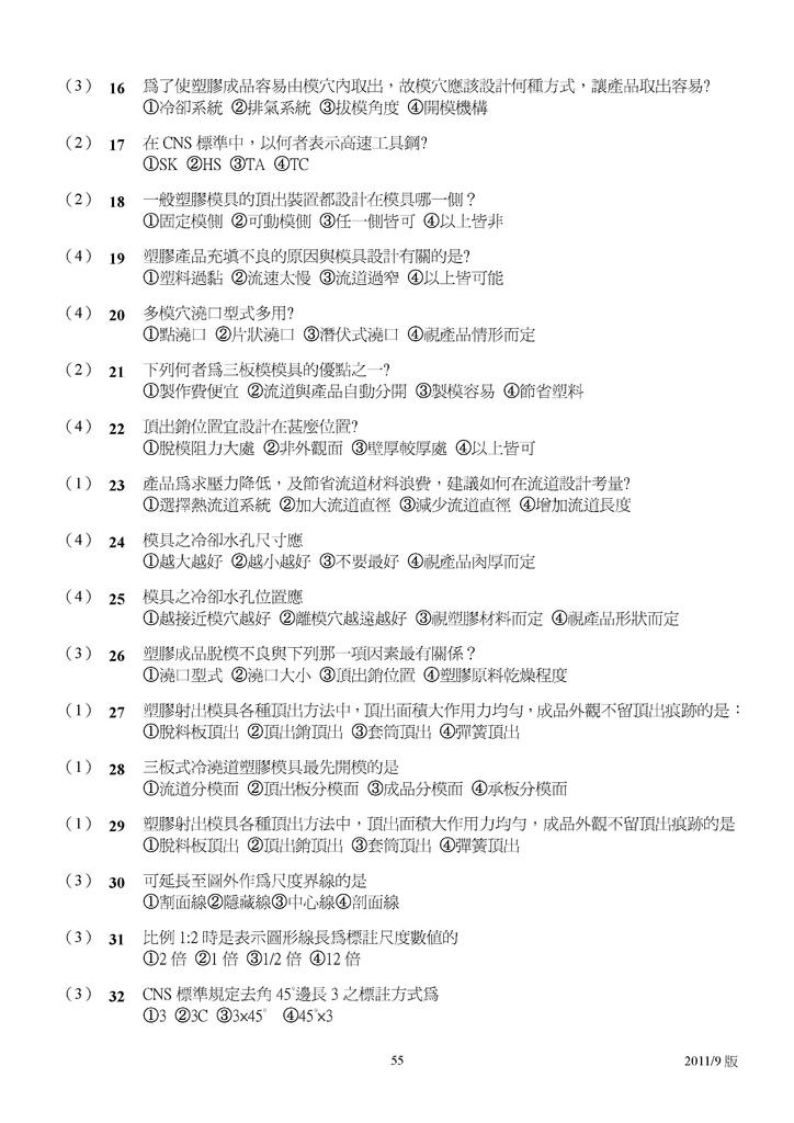 Microsoft Word - 塑膠模具題庫2011-9月更新版.doc00054