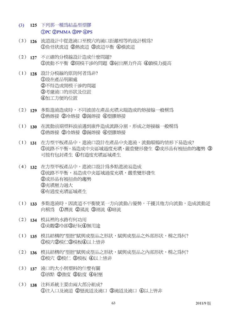 Microsoft Word - 塑膠模具題庫2011-9月更新版.doc00062