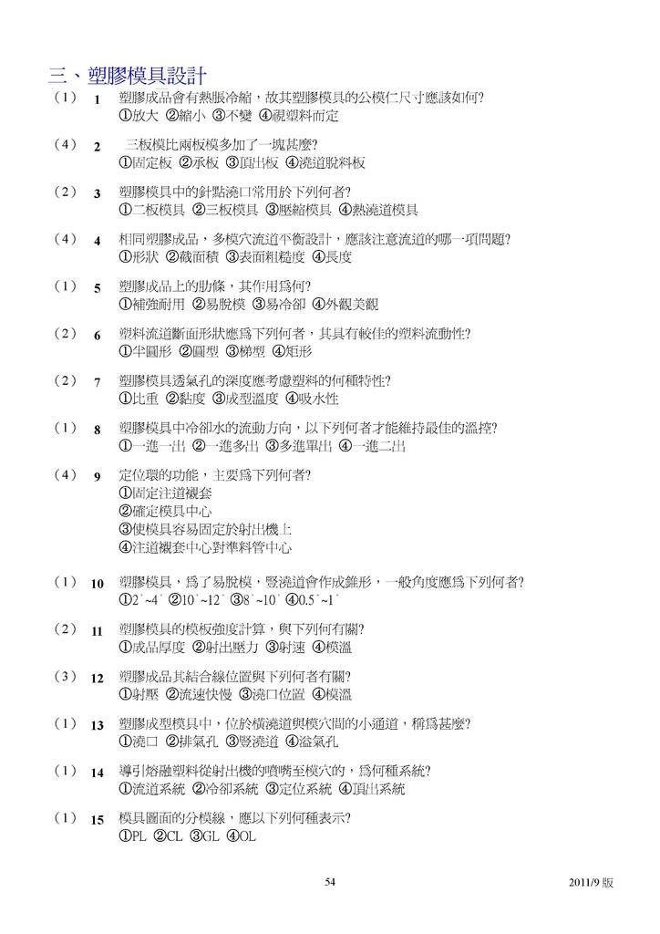 Microsoft Word - 塑膠模具題庫2011-9月更新版.doc00053