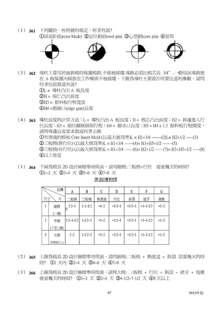Microsoft Word - 塑膠模具題庫2011-9月更新版.doc00086