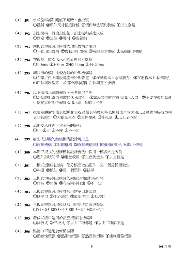Microsoft Word - 塑膠模具題庫2011-9月更新版.doc00080