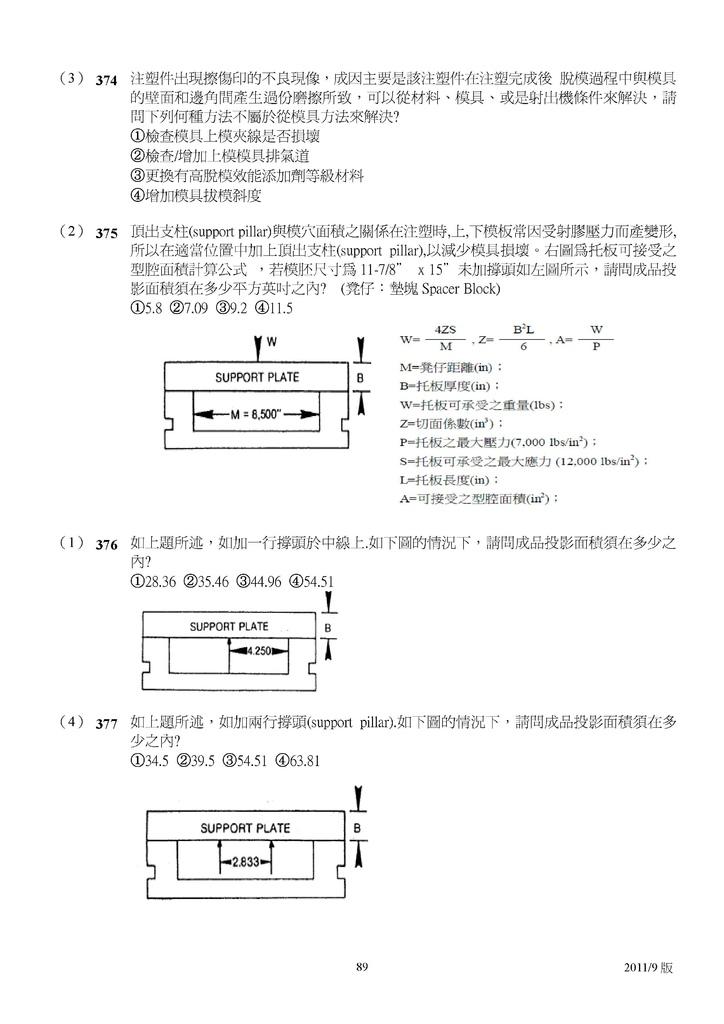 Microsoft Word - 塑膠模具題庫2011-9月更新版.doc00088