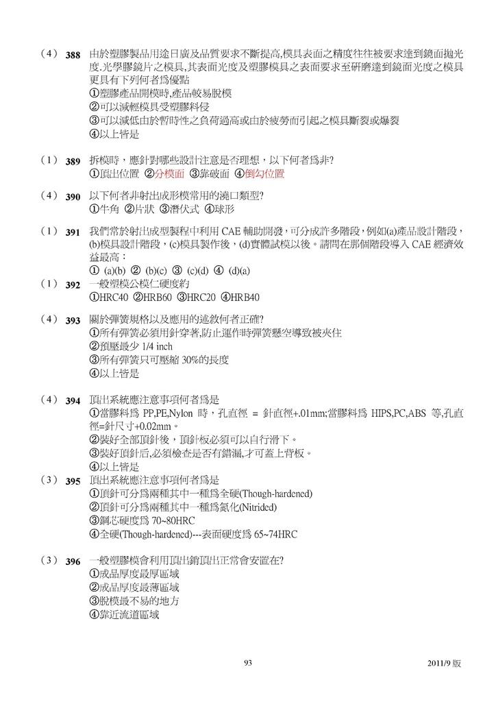 Microsoft Word - 塑膠模具題庫2011-9月更新版.doc00092