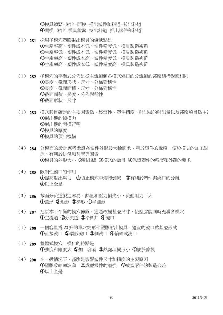 Microsoft Word - 塑膠模具題庫2011-9月更新版.doc00079