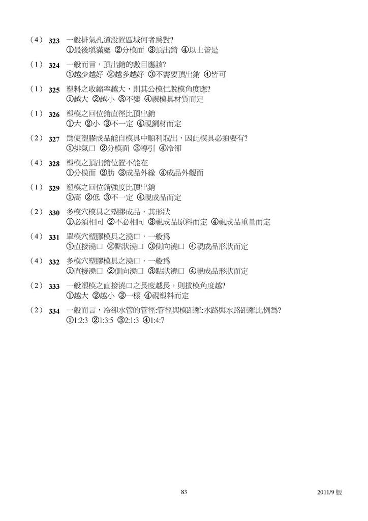 Microsoft Word - 塑膠模具題庫2011-9月更新版.doc00082