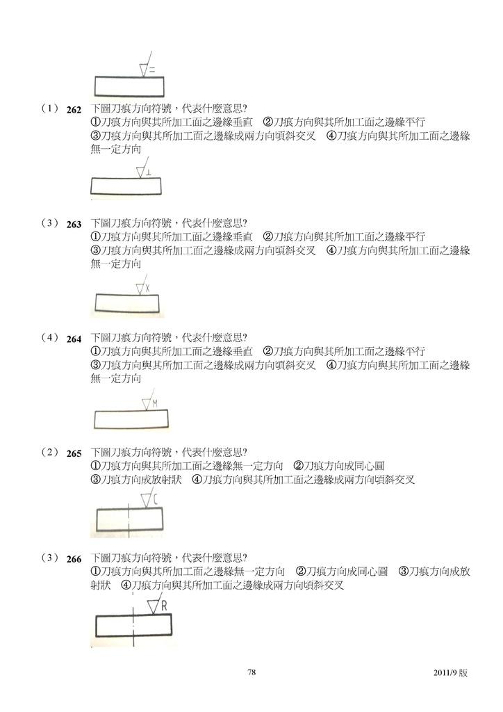 Microsoft Word - 塑膠模具題庫2011-9月更新版.doc00077