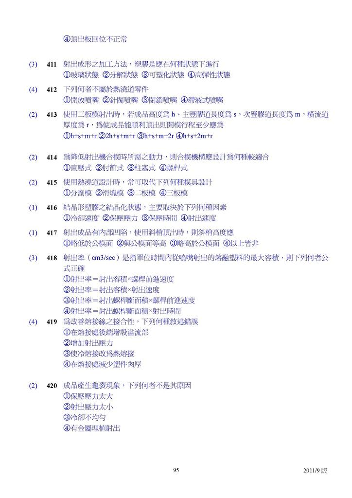 Microsoft Word - 塑膠模具題庫2011-9月更新版.doc00094
