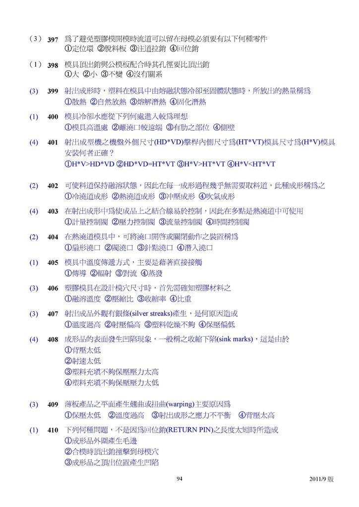 Microsoft Word - 塑膠模具題庫2011-9月更新版.doc00093