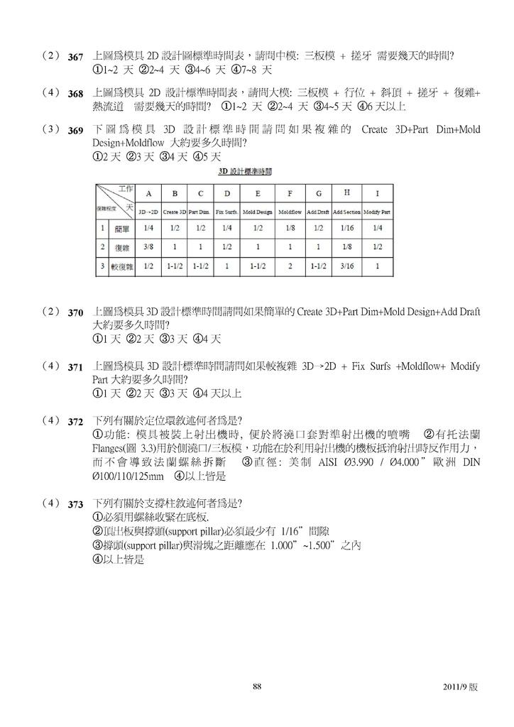 Microsoft Word - 塑膠模具題庫2011-9月更新版.doc00087