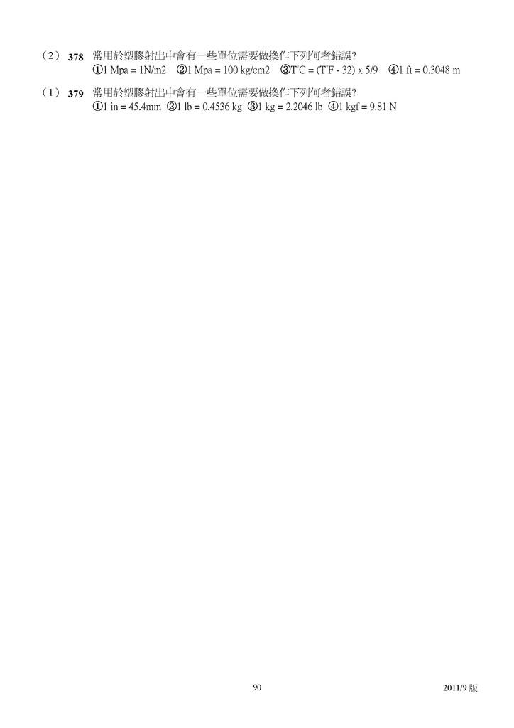 Microsoft Word - 塑膠模具題庫2011-9月更新版.doc00089