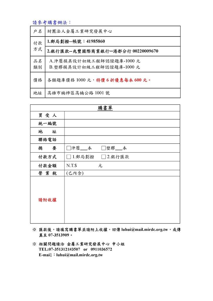 Microsoft Word - 2014-2-購書辦法.doc