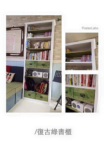 復古綠書櫃-nana2015
