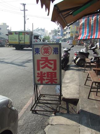 東港肉粿1.jpg