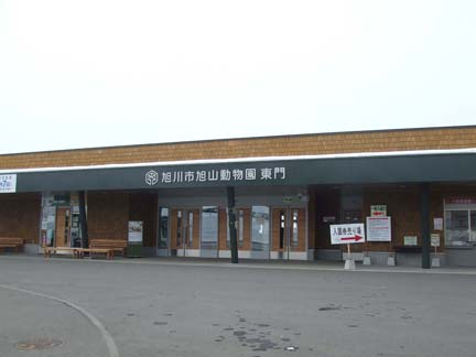 旭山動物園1.jpg
