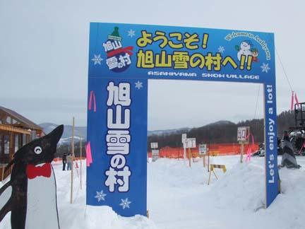 雪之村2.jpg