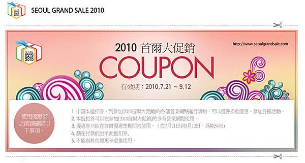 首爾購物節coupon.bmp