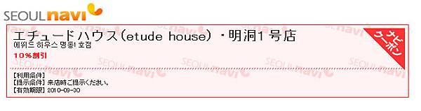 etude house 明洞一號店 coupon.bmp