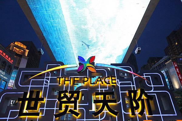 世貿天梯之夢幻螢幕.JPG