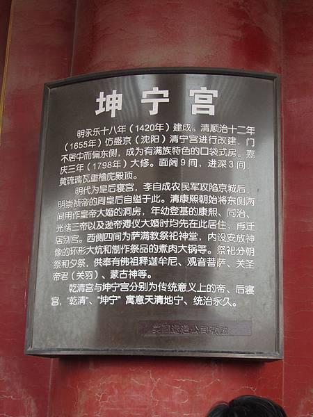 坤寧宮解說.JPG