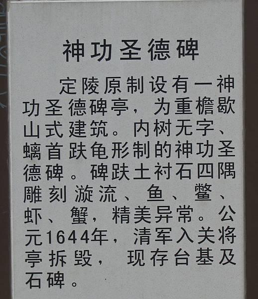 神功聖德碑.jpg