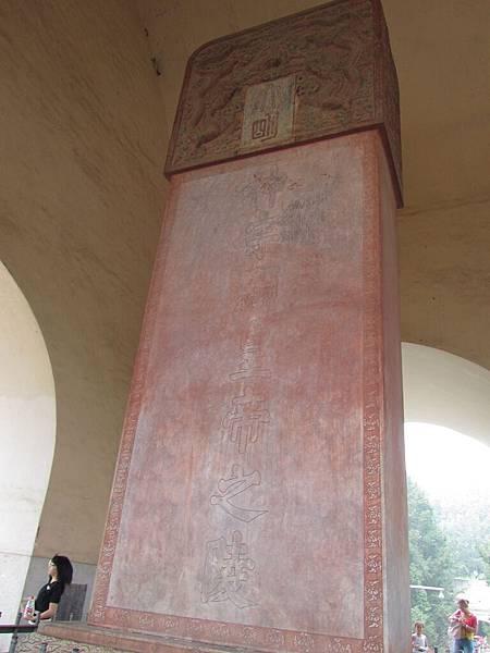 萬曆皇帝之陵石碑.JPG