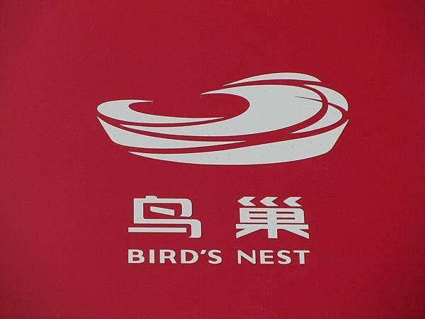 鳥巢符號.JPG
