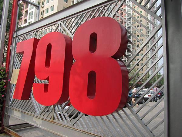 798藝術園區.JPG